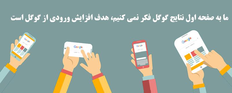 صفحه اول نتایج گوگل مهمه نیست همدف ورودی گرفتن از گوگل است