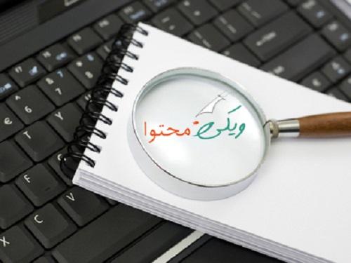 روشهای مختلف تولید محتوای سایت