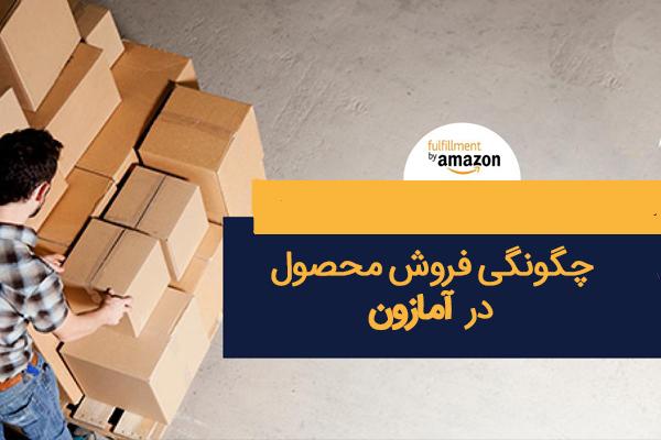 مشاوره برای بازکردن اکانت آمازون از ترکیه