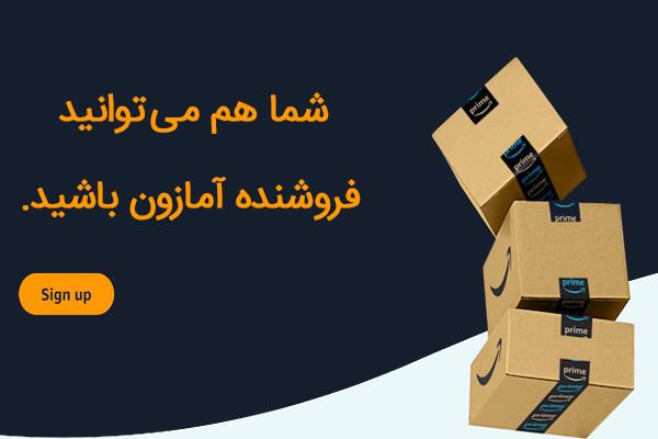 دوره های آموزشی برای فروش محصول در آمازون برای ایرانیها