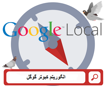 جهت محبوب شدن برای کبوتر گوگل کافی است بر روی محتوای سایت تمرکز کنید