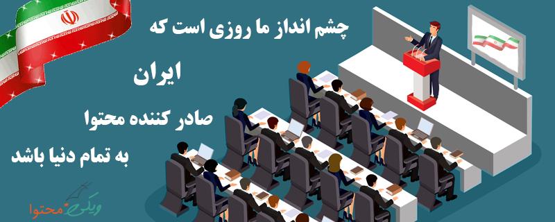 روزی ایران صادر کننده محتوا به تمام دنیا می شود
