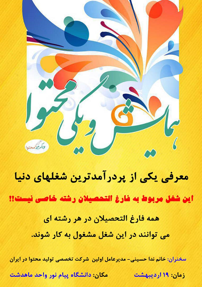 همایش معرفی یکی از پردرآمدترین شغلهای دنیا با سخنرانی ندا حسینی مدیرعامل ویکی محتوا در دانشگاه پیام نور