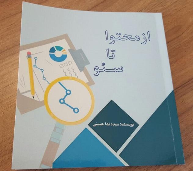 چاپ کتاب از تولید محتوا تا سئو نوشته سیده ندا حسینی