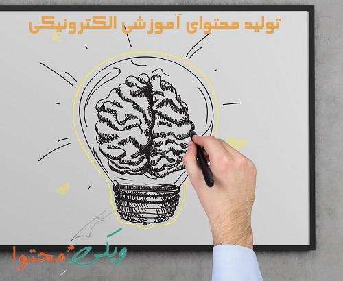 تولید محتوای آموزشی الکترونیکی چگونه است؟
